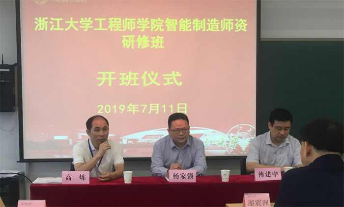 浙江大学智能制造师资培训班开班仪式